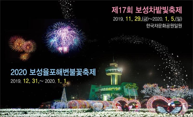 1. 보성군, 제17회 보성차밭 빛 축제 준비 한창 (1).jpg