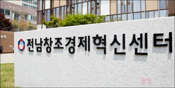 1창조혁신센터.png
