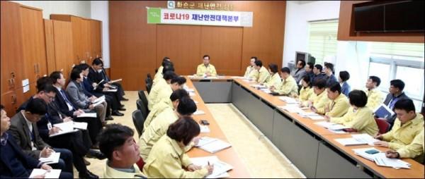 코로나19 재난안전대책본부 회의.jpg