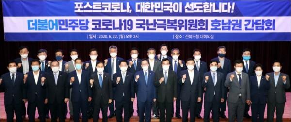 코로나19 국난극복을 위한 호남권 간담회.jpg