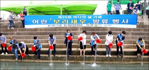제25회 바다의 날 기념 보리새우 방류 (1).JPG