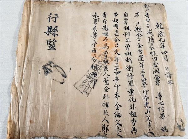 농업박물관 소장품 공개 구매 관련 사진(무안현 호구단자_1744년).jpg