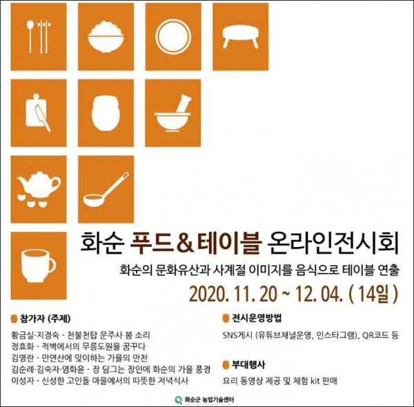 문화유산과 사계절 먹거리의 만남_ 테이블 포스터.jpg