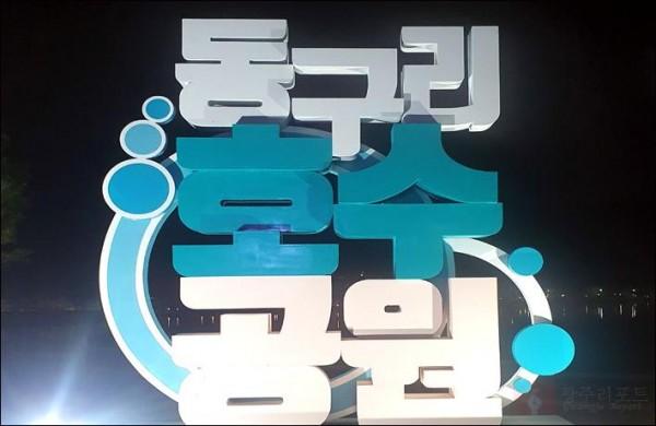 동구리 호수공원 상징 조형물.jpg
