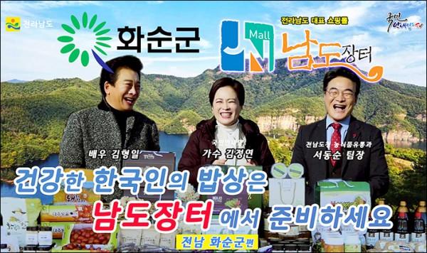 화순 농특산물 홍보_ 국민안내양TV_.jpg