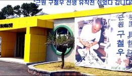 """""""근원 구철우 선생 遺作展 쉬었다 갑니다"""""""