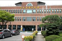 광주 금호평생교육관, 자료실 부분 개관
