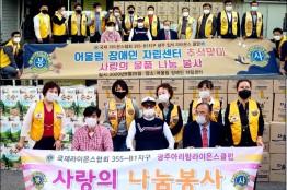 광주 입석ㆍ아리랑라이온스클럽 장애인단체에 후원물품 전달