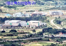 화순 국가 백신안전기술지원센터 구축 '청신호'